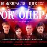 Солисты Большого театра примут участие в проекте «Рок и Oпера»