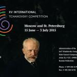В конкурсе имени Чайковского могут принять участие более 600 музыкантов