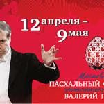 Пасхальные будни и праздники маэстро Гергиева