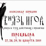 В Перми сегодня состоится премьера оперы «Князь Игорь»