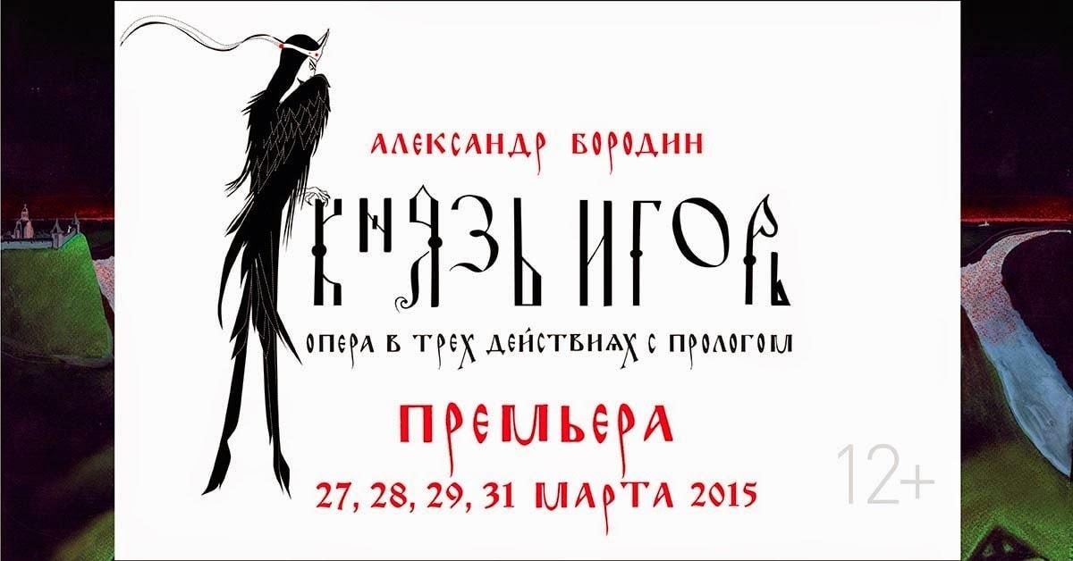 27 марта на сцене Пермского театра оперы и балета состоится премьера оперы Бородина «Князь Игорь»