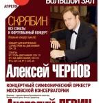 В Консерватории пройдёт цикл концертов музыки Скрябина