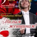Подарок от маэстро Мастранджело: в Якутске представят праздничную программу симфонического оркестра филармонии