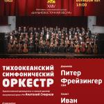 """Музыканты из Японии, Кореи и США выступят на XXIV """"Дальневосточной весне"""" во Владивостоке"""