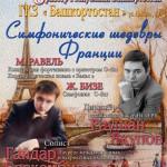 Национальный симфонический оркестр Башкортостана приглашает на программу «Симфонические шедевры Франции»
