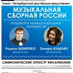 «Музыкальная сборная России» в Тольятти
