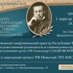 ГСО РТ под руководством Александра Сладковского примет участие в XXXIV Международном Рахманиновском фестивале