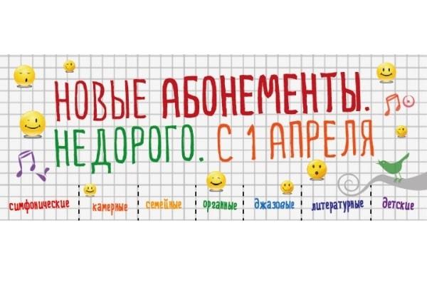 В Нижегородской филармонии открывается продажа абонементов на сезон 2015-2016