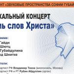 В Казани состоится пасхальный концерт «Семь слов Христа»