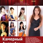 Впервые на «Дальневосточной Весне» выступят музыканты из Японии