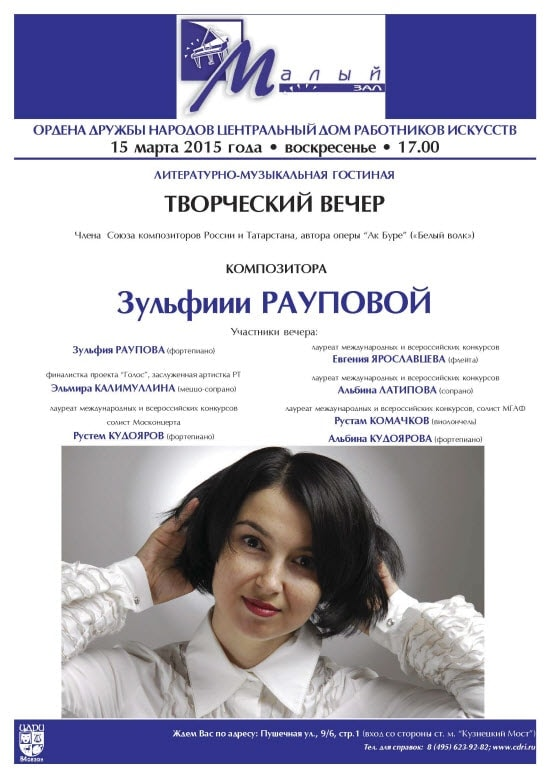 Зульфия Раупова. ЦДРИ, 15 марта 2015