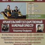 Сочинения Шуберта, Баха и Шнитке прозвучали в Архангельске