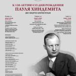 Цикл концертов к 120-летию Пауля Хиндемита. Бетховенский зал Большого театра