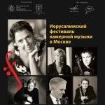 Иерусалимский фестиваль камерной музыки пройдет в Москве