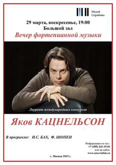 Яков Кацнельсон выступит в Музее Скрябина