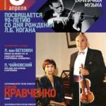 Концерт, посвящённый юбилею Леонида Когана, пройдёт в Консерватории