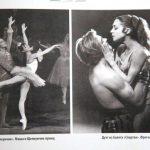 В Большом театре представили энциклопедию о Екатерина Максимовой