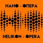 В Москве пройдет «Нано-Опера»