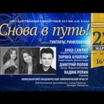 Транссибирский арт-фестиваль Вадима Репина открывается в Новосибирске