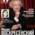 Концерт памяти Екатерины Воскресенской пройдёт в Консерватории