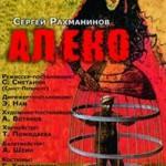 «Алеко» Рахманинова идет на сцене Магнитогорского театра оперы и балета уже 7 лет