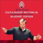 12 апреля в Москве откроется Пасхальный фестиваль