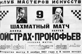 Афиша шахматного матча между Сергеем Прокофьевым и Давидом Ойстрахом. Из-за начавшихся гастролей Ойстраха были сыграны лишь шесть партий из десяти