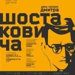 День музыки Дмитрия Шостаковича в Киеве