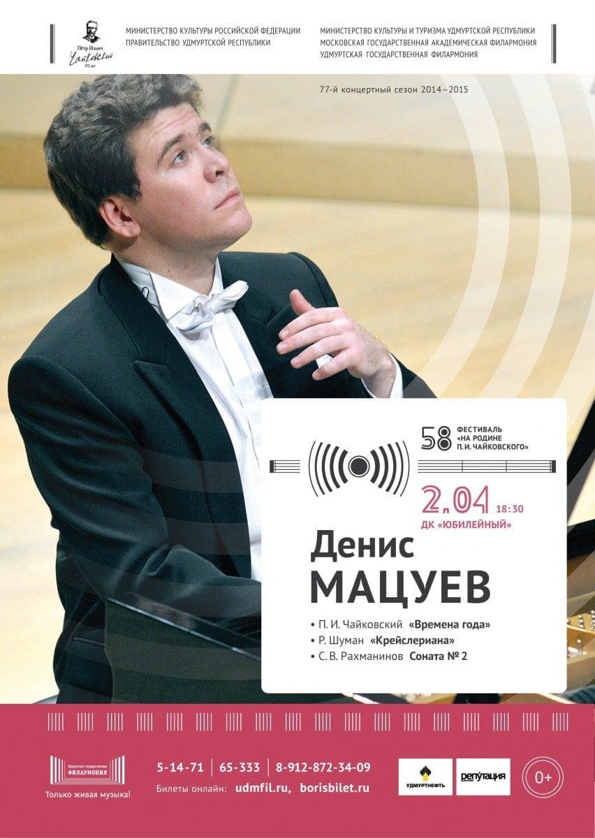 Денис Мацуев прибыл в Удмуртию, чтобы принять участие в 58-м музыкальном фестивале «На родине П.И.Чайковского»