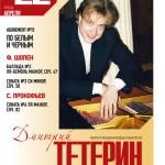 Дмитрий Тетерин даст сольный концерт в Малом зале Консерватории