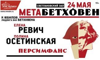 Елена Ревич, Полина Осетинская. 24.05.2015