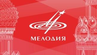 Фирма «Мелодия» отметила полувековой юбилей