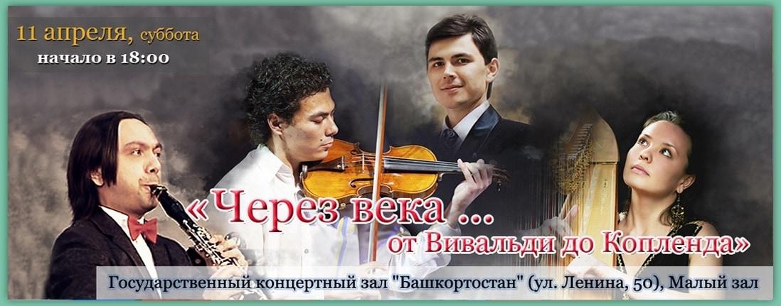 ГКЗ «Башкортостан». 11.04.2015