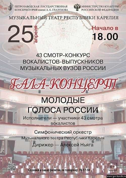 Лучшие молодые голоса России соберутся в Карелии