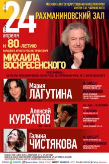 К 80-летию Михаила Воскресенского. 24.04.2015