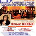 Камерный оркестр Московской консерватории. 21.04.2015