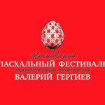 Открытие XIV Московского Пасхального фестиваля. Трансляция из БЗК