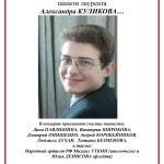 Концерт «Путь к Скрябину» памяти Александра Куликова