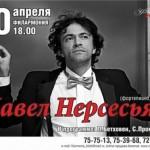 Пианист с мировым именем Павел Нерсесьян  выступит в Вологде