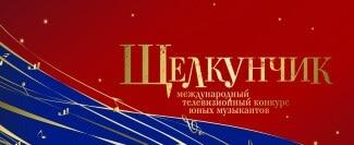 Победители и лауреаты конкурса «Щелкунчик» дали концерт в Черноголовке