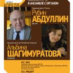 """В Москве состоится концерт цикла """"В ансамбле с органом"""""""