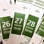 С 26 по 29 апреля в Сургутской филармонии в третий раз пройдет Международный молодежный фестиваль искусств