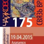 Жители Алапаевска поучаствовали в акции, посвященной П. И. Чайковскому