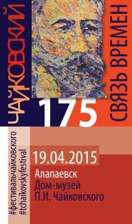 В Алапаевске прошла общественная акция «Чайковский. Связь времен»