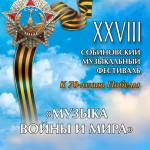 В Саратове пройдет XXVIII Собиновский фестиваль