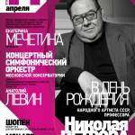В Москве пройдёт концерт ко дню рождения Николая Петрова