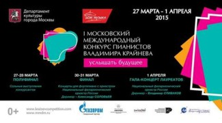 В столице завершился Первый Московский Международный конкурс пианистов Владимира Крайнева