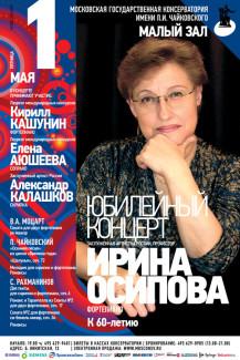 Юбилейный концерт Ирины Осиповой. 01.05.2105