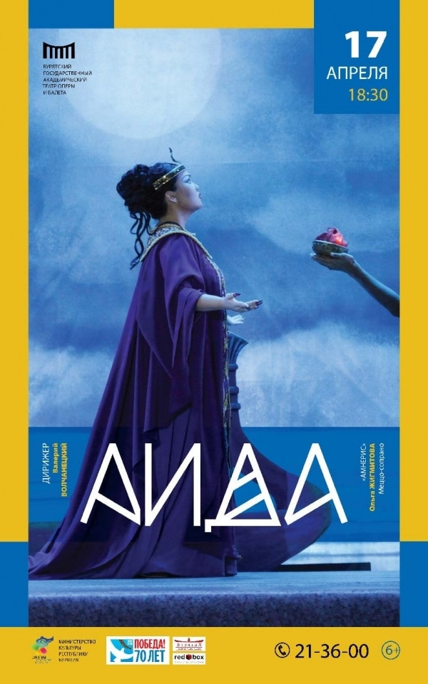 "Оперу ""Аида"" смогут увидеть улан-удэнцы на сцене театра оперы и балета"