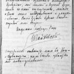 Письмо Чайковского передадут музею-заповеднику в Клину
